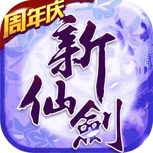 新仙剑奇侠传手游 v4.8.0 安卓版