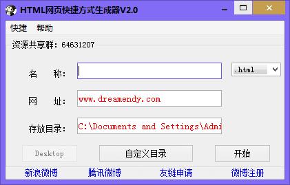 HTML网页快捷方式生成器
