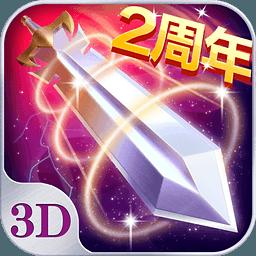 新苍穹之剑官网版下载 v2.0.45 安卓版