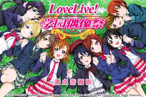 LoveLive!学园偶像祭手游