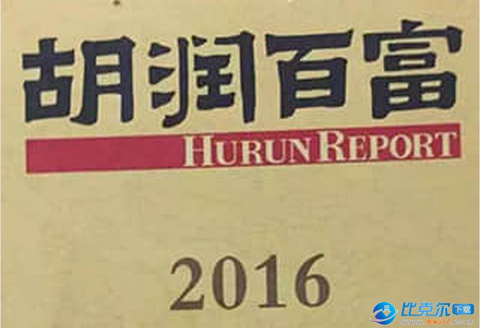 2016胡��百富�C���D片生成器