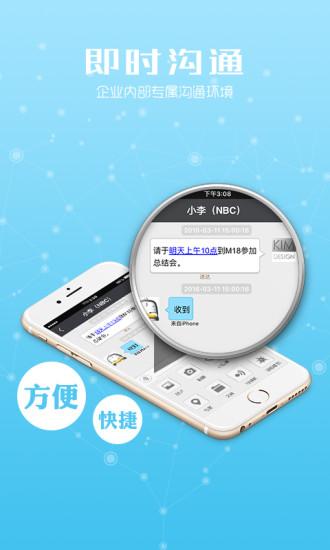 易信 安卓手机版
