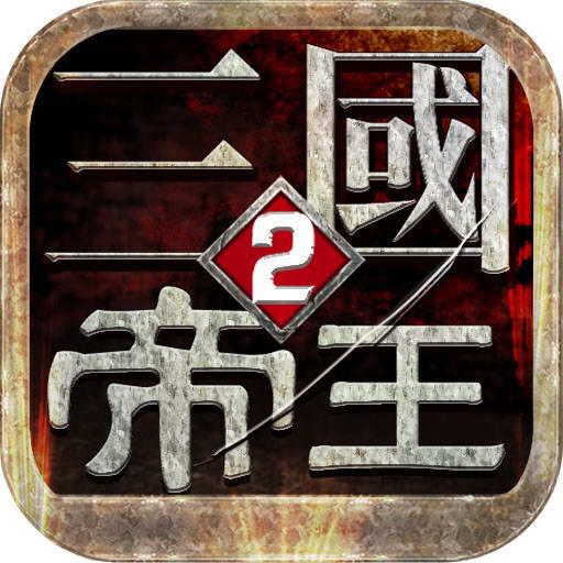 帝王三国2手游 v1.52.1112 安卓版