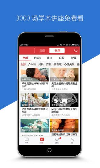 医生站app