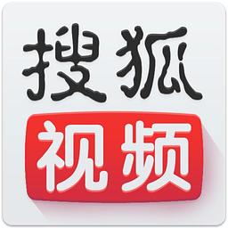 搜狐视频播放器手机版app V6.9.97 安卓版