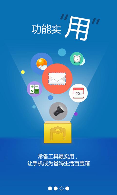 老年人手机桌面 老年人手机桌面app下载 v2.0.9 安卓版 比克尔下载图片