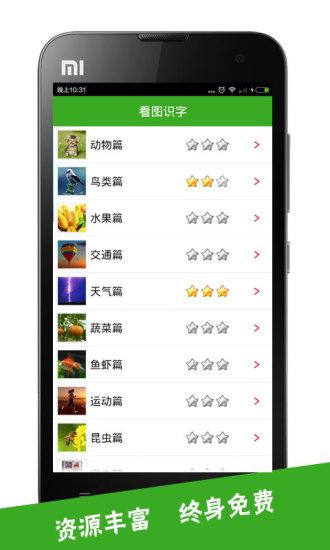 看图识字app