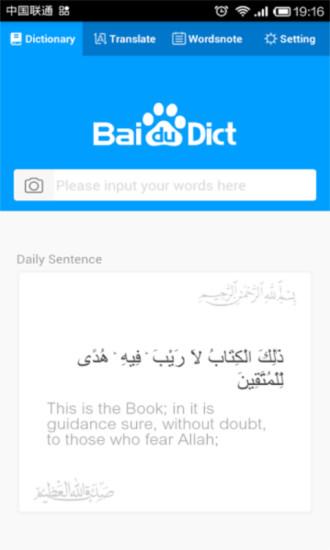 百度阿拉伯语词典