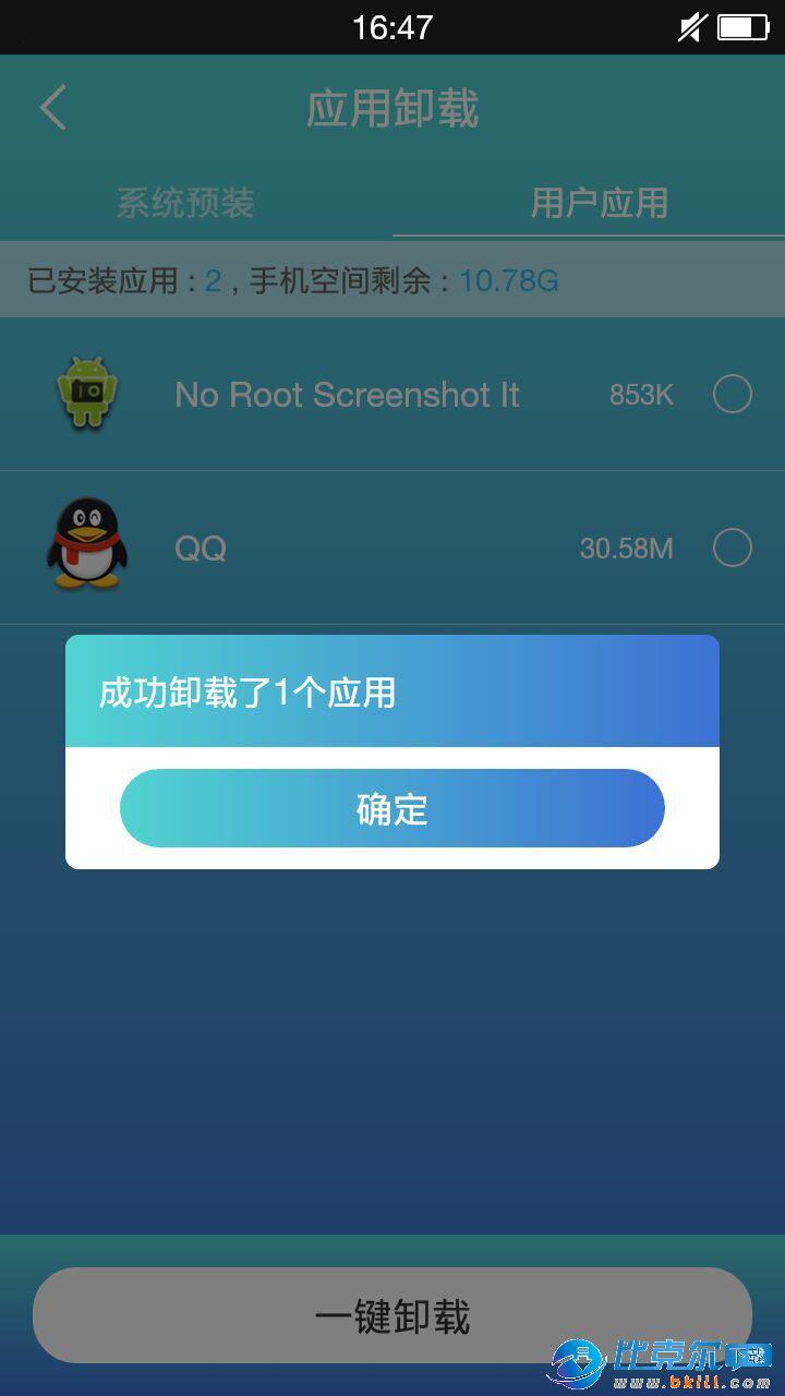 万能ROOT手机版下载图片