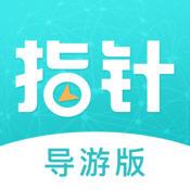 指针导游app