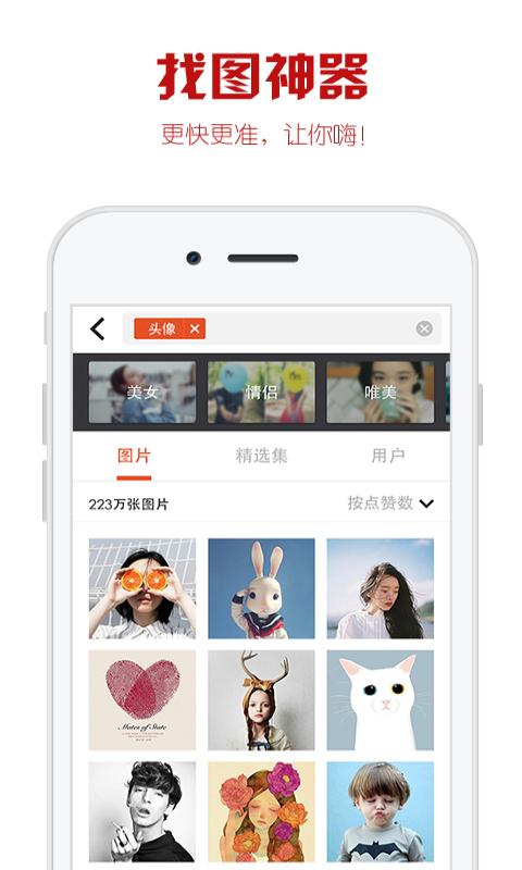 懒人图库app