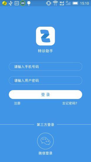 转诊助手app