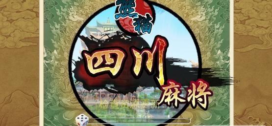 四川熊猫麻将手机版app