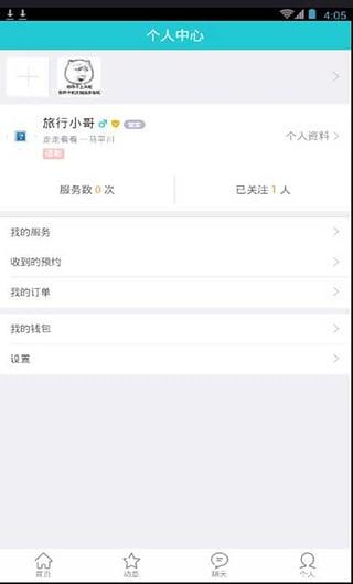 旅行��(旅游app)
