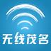 无线茂名app v1.2.1  安卓版