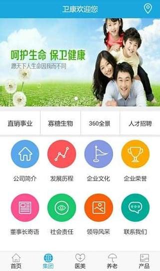 �l康生物app
