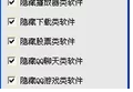 超级老板键软件 9.9.2.1 免费绿色版