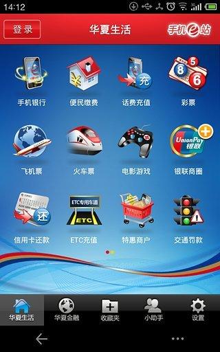 华夏银行手机银行客户端