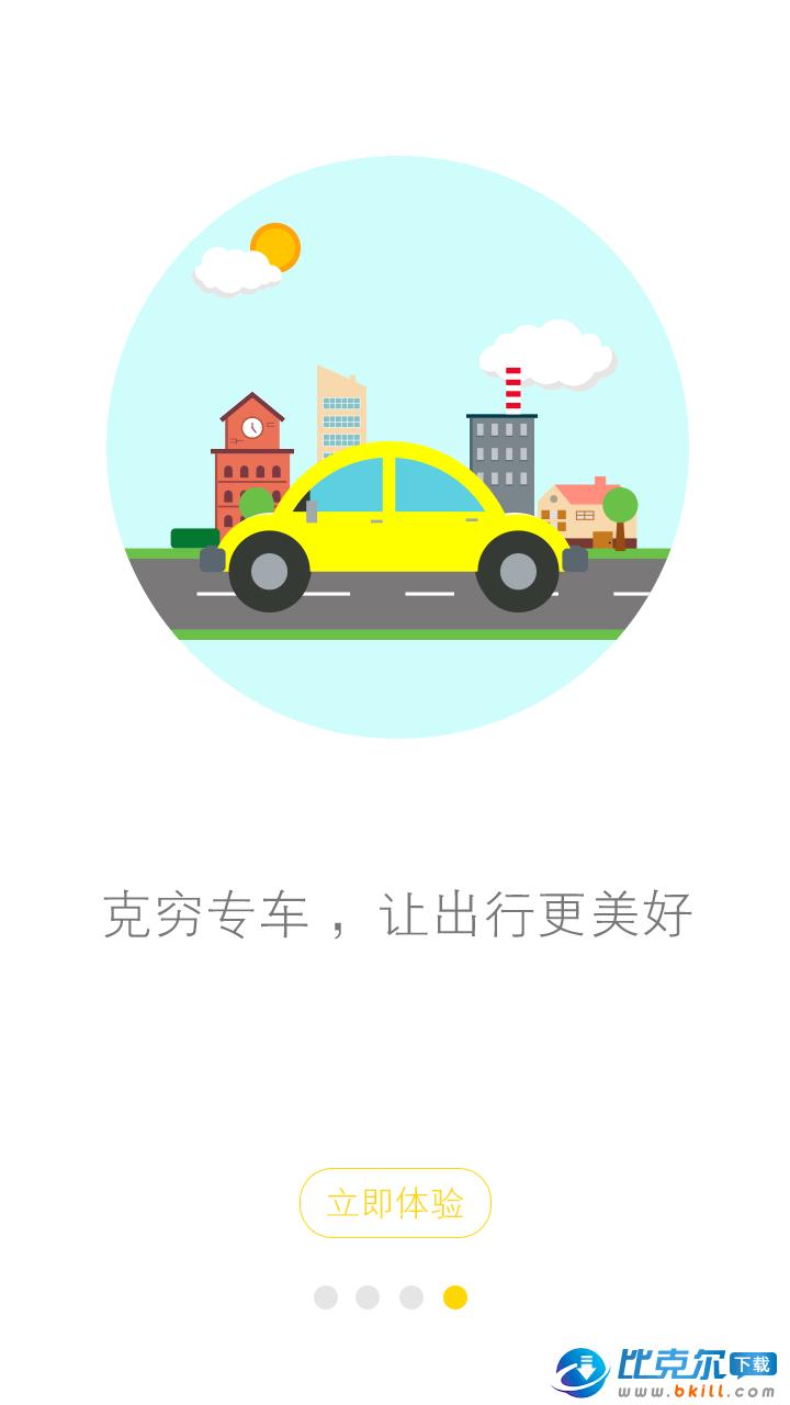 克穷专车app