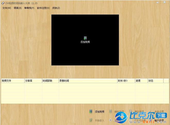 DV视频时间码嵌入大师