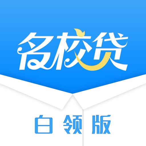 名校�J白�I版app