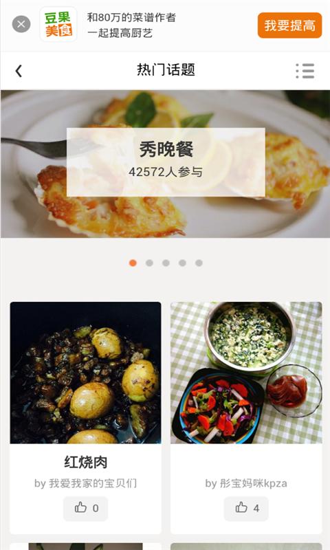 自己动手做美食app2018武汉美食节青山图片