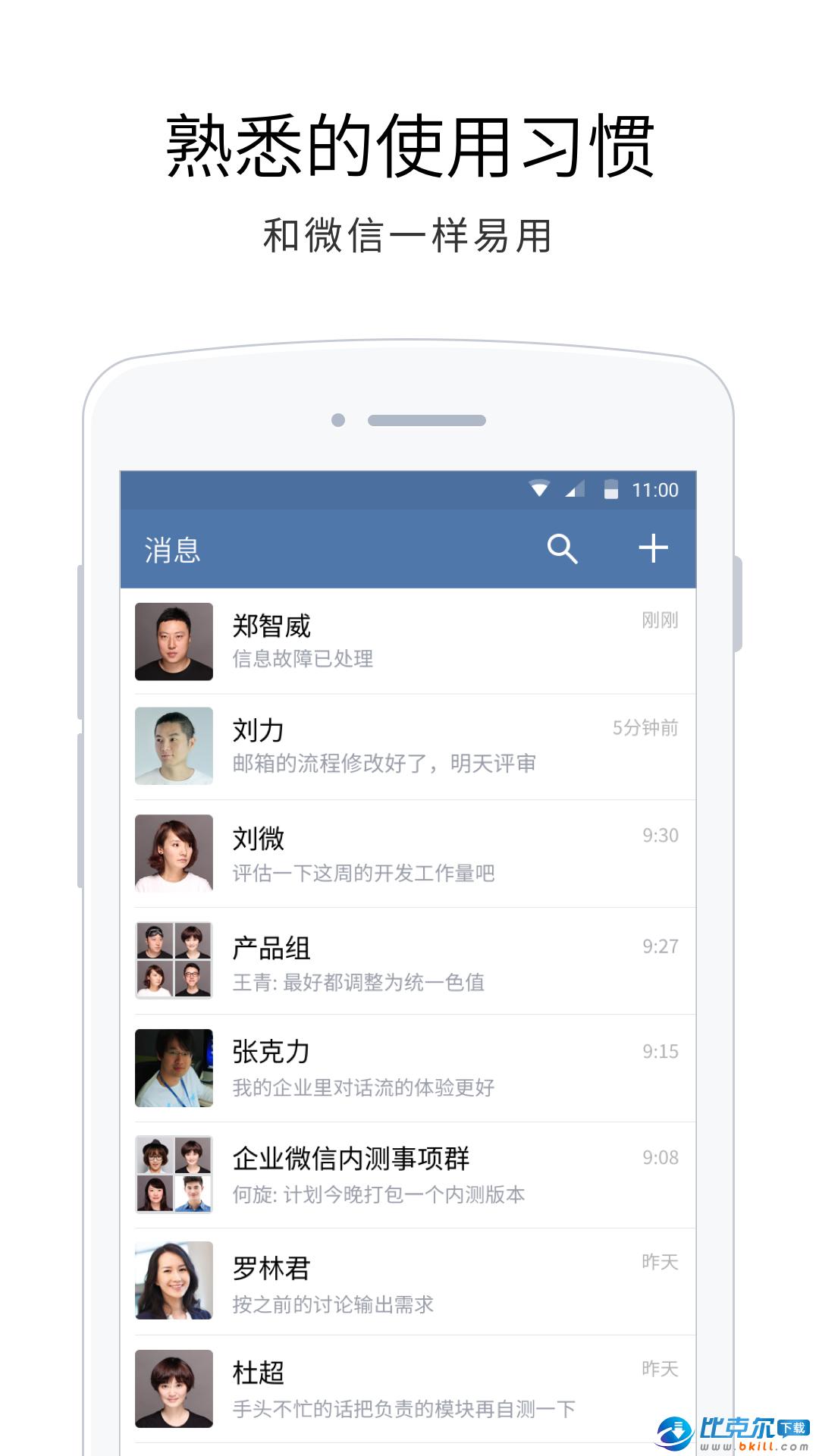 企业微信手机版客户端