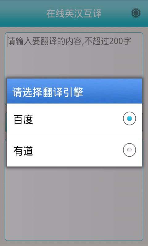 在线英汉互译软件