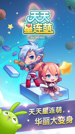 天天星连萌iphone/ipad最新版