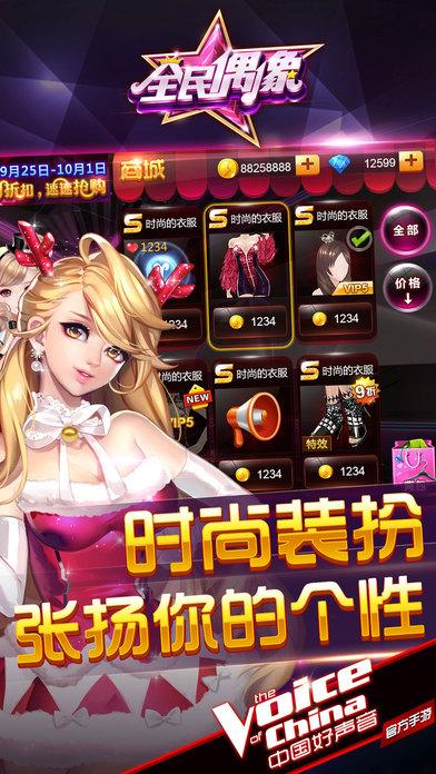 全民偶像iphone/ipad官方版手游