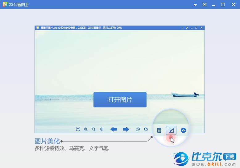 2345看图王(看图软件)