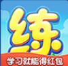 乐乐课堂天天练电脑版 V5.9.1 官方版