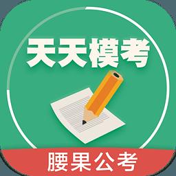 腰果公考app v2.3.3 官网安卓版