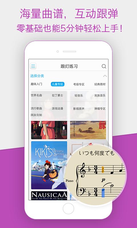 钢琴网曲谱大全 钢琴网曲谱大全app下载 v4.1.0 安卓版 比克尔下载