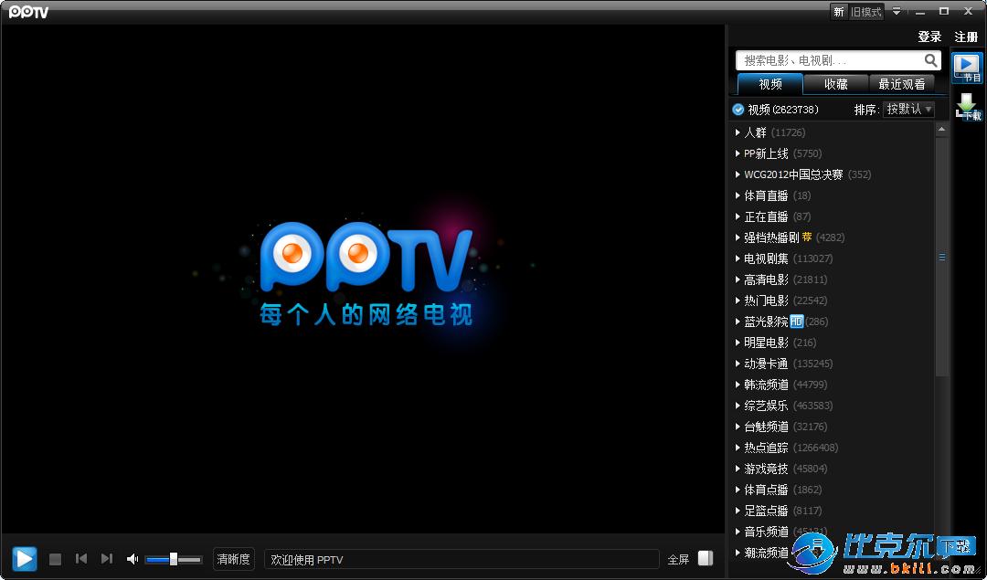 PPTV 64位电脑版