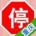 重�c交通�`章查�平�_