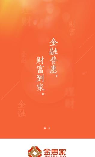 金惠家理财app