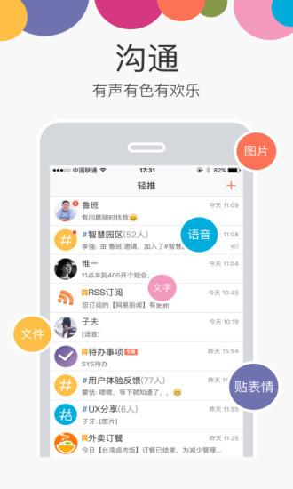 �p推app