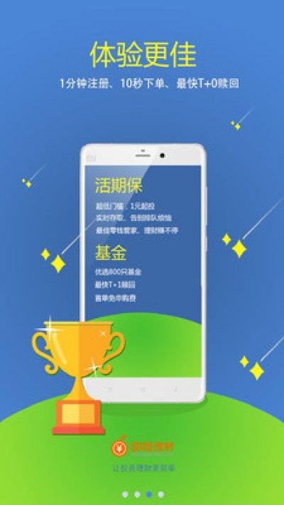 甜橙理财app