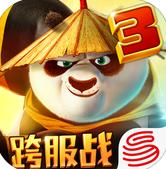 功夫熊猫3手游官方版