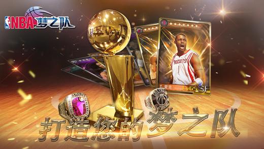 NBA梦之队官方最新版