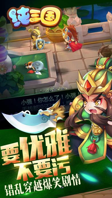 纯三国官方中文版
