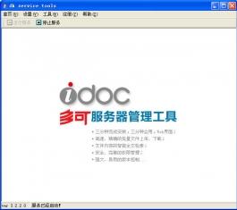 多可企业文档管理系统免费版
