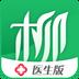 柳叶医生医生版app v2.7.0 安卓版