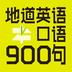 英�Z口�Z900句APP v2.22.111 安卓版