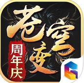 苍穹变手游官方最新版 v4.9 ios版
