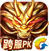六龙争霸3d腾讯官方版