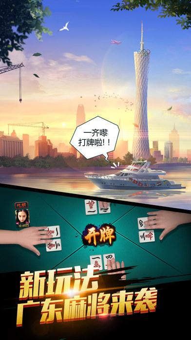 QQ欢乐麻将官方版