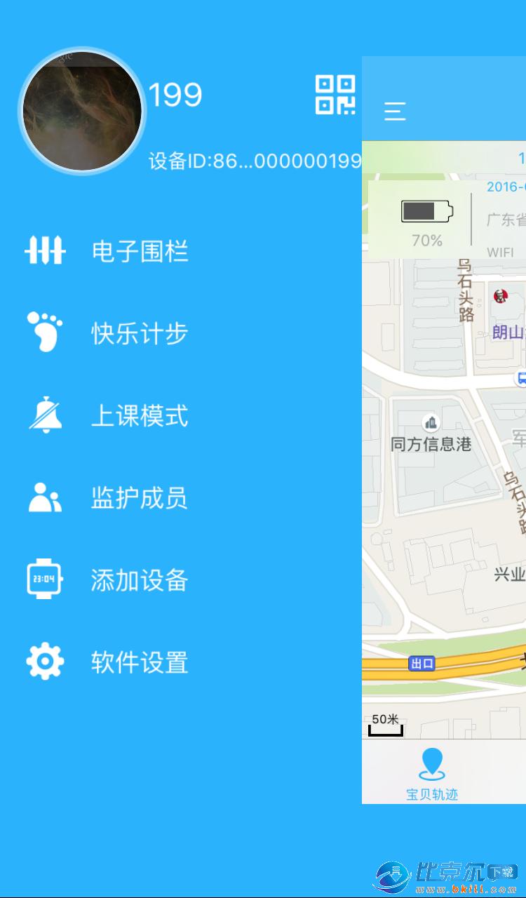 百��戴(智能手表app)