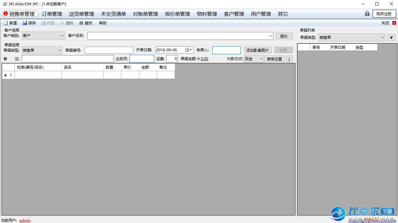 AiderDM送货单打印软件
